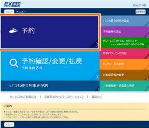 新幹線予約画面